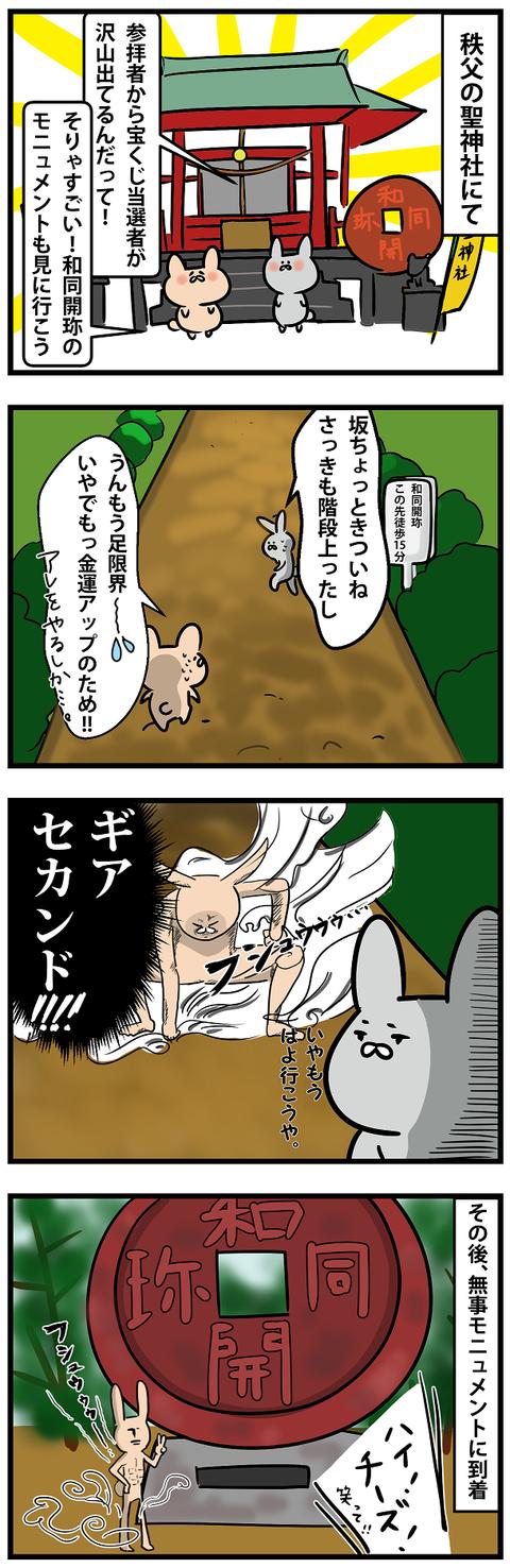 秩父旅行、ふりしぼれ体力!!2-1