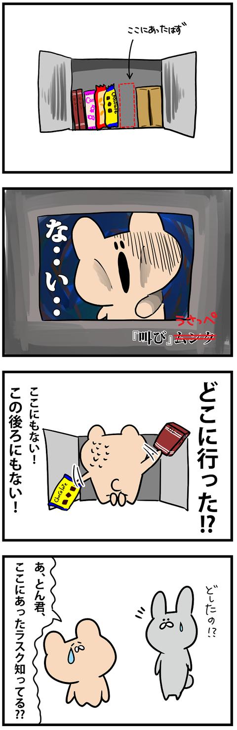 うさっぺの大好きなラスクが!!3-2