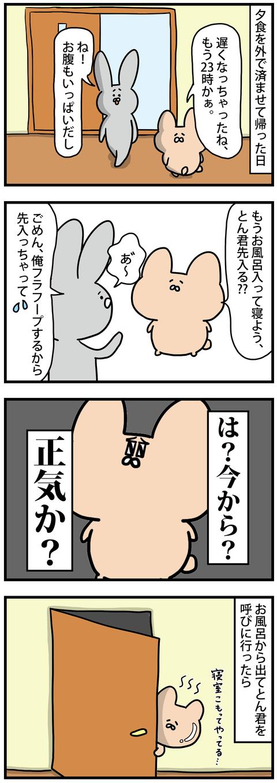 続フラフープ2-1