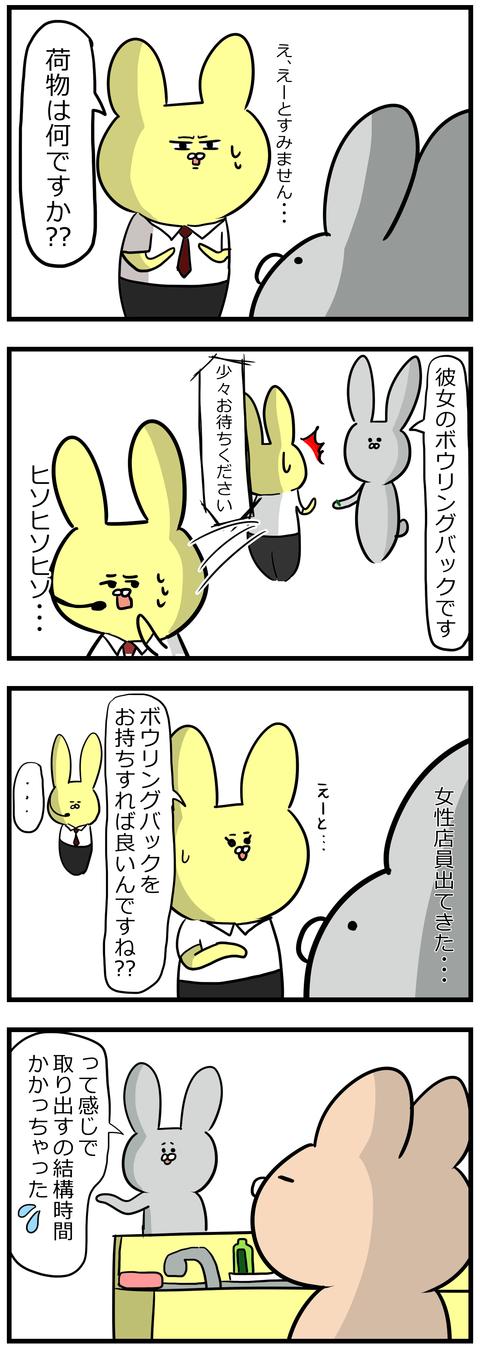 誤解された男3-2