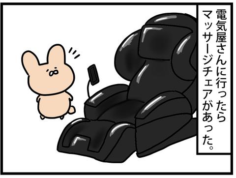 ☆極上のマッサージチェア体験♪2-1