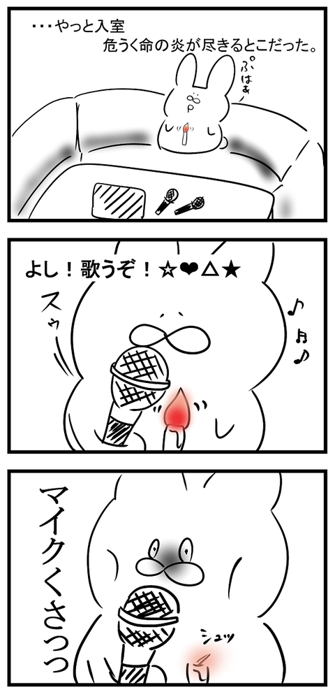 カラオケ2-2