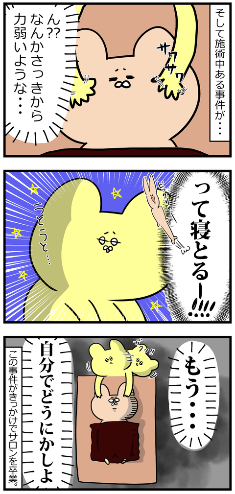 小顔矯正サロン体験記≪後編≫2-2