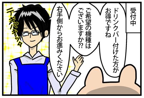☆一人カラオケなのに!!