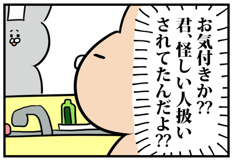 誤解された男3-3