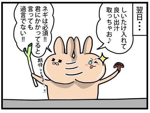 ☆まさかのケアレスミス!!2-1