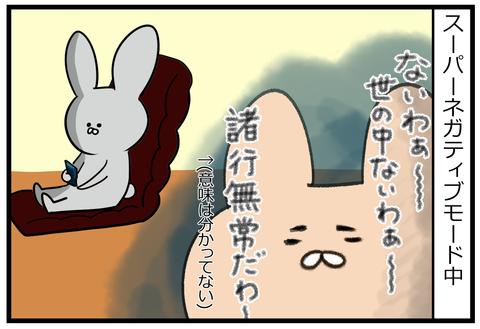 ☆ネガティブモードからの復活剤!!2-1