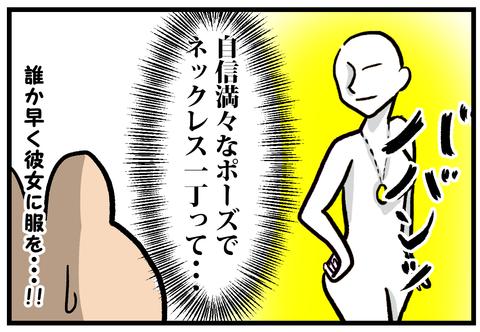 洋服のマネキン買い4-3