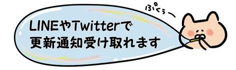 ☆更新通知のロゴ