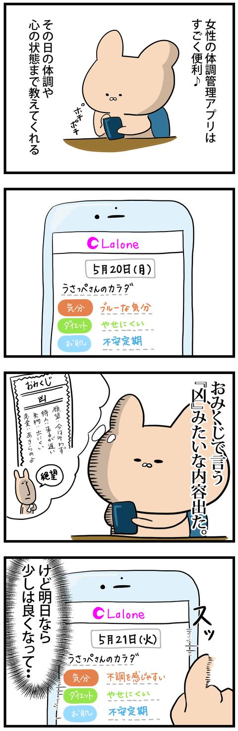 体調管理アプリ☆2-1