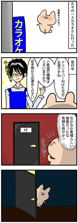 一人カラオケなのに!!3-1