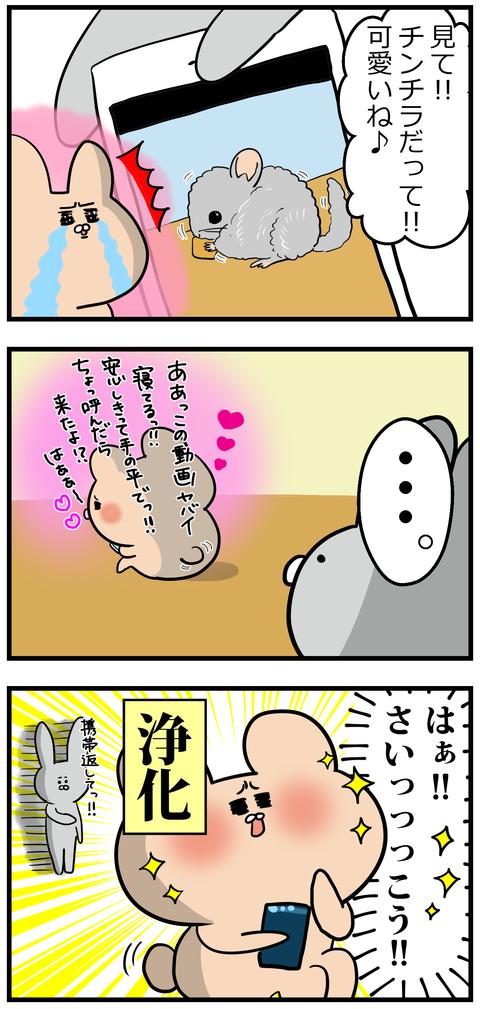 ネガティブモードからの復活剤!!2-2