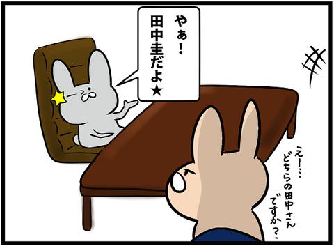 ☆田中圭を名乗る男2-1