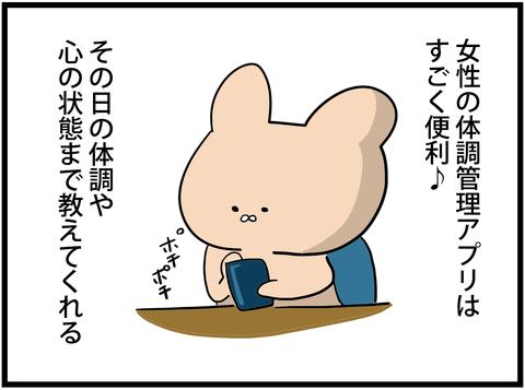 ☆体調管理アプリ2-1