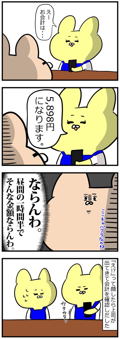 雨の日カラオケ♪4-2