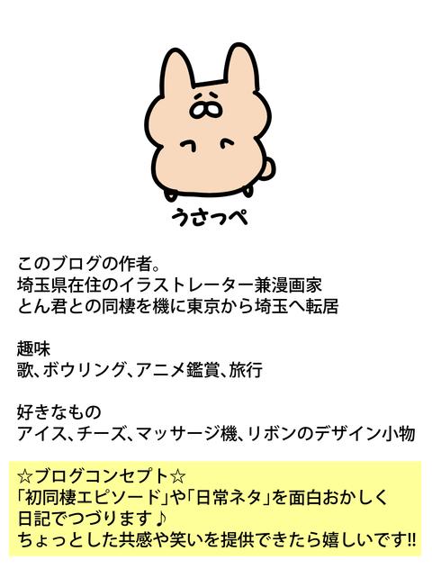 うさっぺ紹介2-1