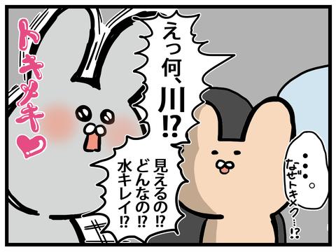 ☆川への反応3-1