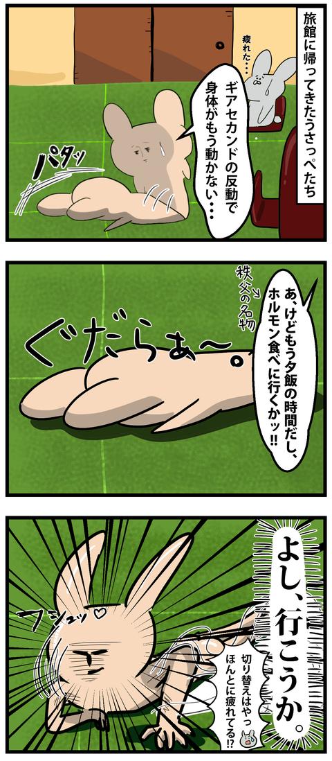 秩父旅行、ふりしぼれ体力!!2-2