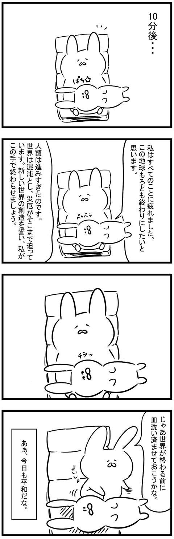 神とうさっぺ2-2