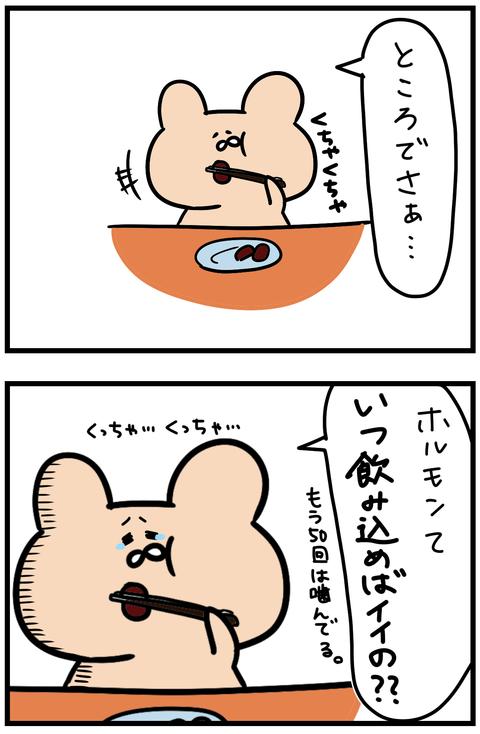 2-2ホルモン初心者☆