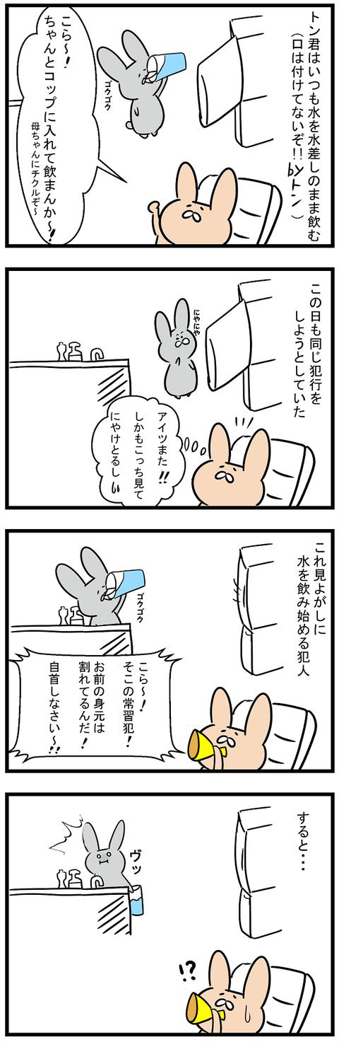 ブレない男2-1