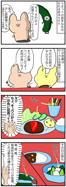 嫌いな食べ物2-1
