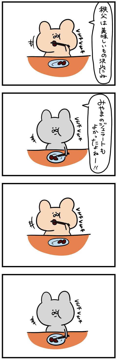 ホルモン初心者☆2-1