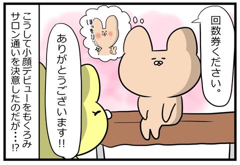 小顔矯正サロン体験記≪前編≫2-2