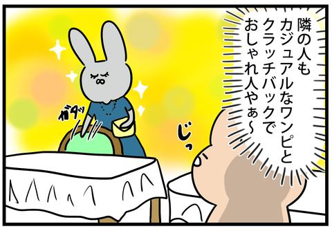 ☆渋谷でびっくりおしゃれ人2-1