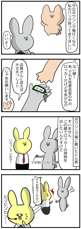 誤解された男3-1