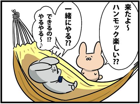 ☆初めてのハンモック体験☆2-1