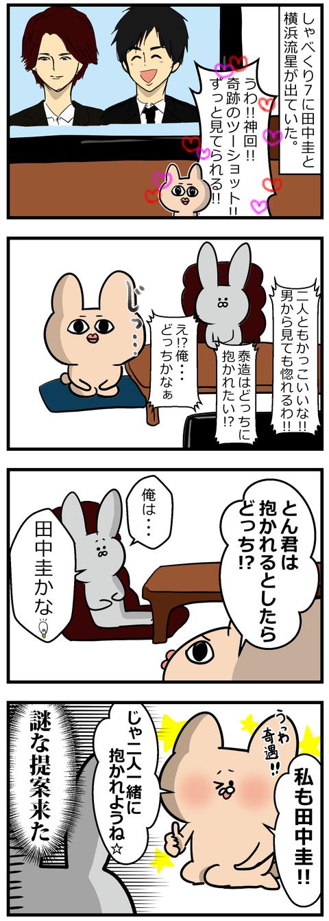 うさっぺの謎な提案2-1