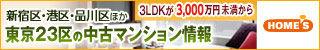chuma_sinjyukuku-minatoku-shinagawaku_A_320-50-3