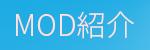 MOD紹介