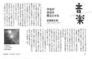 朝日新聞週刊金曜日5/25