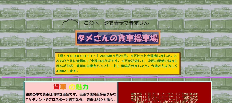 個人サイト紹介 「ためさんの貨車操車場」 : 甘小枝の部屋ブログ