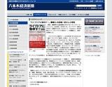 0906_六本木経済新聞