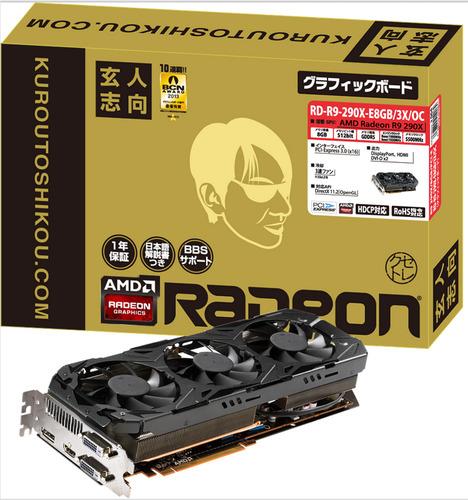 RD-R9-290X-E8GB 001l