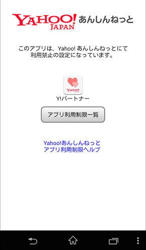 asa_yahooansin_02