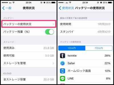 iOS 8 001_400x300