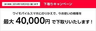 ワイモバイル 001