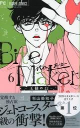 BiteMaker_6巻_通常版_400帯付