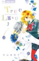 True Love 3巻