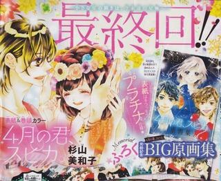 Sho-Comi2017年9号_次号予告