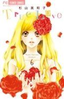 True Love 6巻