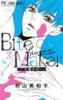 Bite Maker 〜王様のΩ〜 3巻