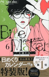 BiteMaker_6巻_特装版_400帯付