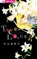 True Love 5巻