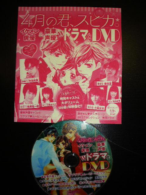 Sho-Comi20号「Sho-Comiねっとinformation」のク …