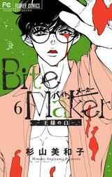 Bite Maker 〜王様のΩ〜 6巻